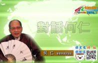 01292021時事觀察 第2節–對話何仁:中美扶貧策略思維差異