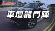 羅敏莊 陳國邦 夫唱婦隨 挑選樂活車