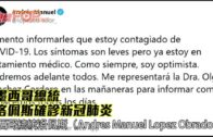 墨西哥總統 洛佩斯確診新冠肺炎