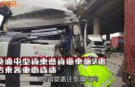 葵涌中型貨車撼貨櫃車釀2傷 男乘客重創昏迷