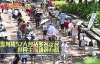 警拘約52人包括多名泛民 與民主派初選有關