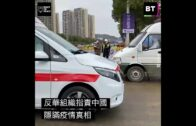 Anti – China COVID Lies Exposed with Breakthrough News (中文)