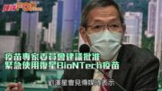 疫苗專家委員會建議批准 緊急使用復星BioNTech疫苗