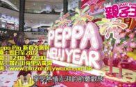 【活動資訊】盛大新春派對 Peppa Pig跟大家拜年