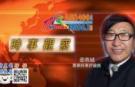 02112021時事觀察 第2節 –梁燕城:中國新疆在壓迫和清洗維族人?