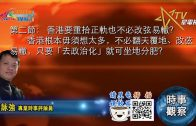 02172021時事觀察 第2節 — 霍詠強:香港要重拾正軌也不必改弦易轍?