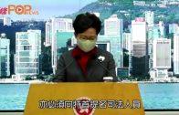 林鄭否認與終院首席法官 談黎智英案
