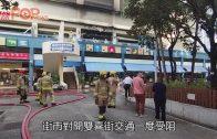 彩虹道街市平台雜物起火 消防救熄無人傷