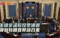 美國參議院投票通過 彈劾特朗普聆訊合憲
