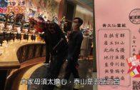走三間廟為香港祈福問卜 李丞責指港人秋天有望短期旅遊