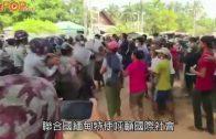 緬甸軍隊進駐市面 聯合國特使憂暴力升級