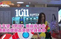 牛年望《男排》班底再合作 鄧麗欣想辦香港明星運動會