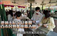 香港迪士尼今日重開 逾百市民興奮排隊入園