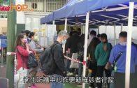 順利邨護理中心護理員染疫 曾訪觀塘區兩商場