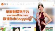 (粵)麼麼噠購物平台 歡迎你來Shopping!