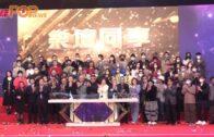 TVB與三大唱片公司破冰 曾志偉:重新出發推動樂壇