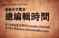 03 – 11 – 2021總編輯時間 : 香港模式能解決台灣問題嗎?