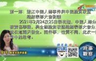 03012021時事觀察 第1節 — 余非:嫩江中國人壽事件與中國脫貧攻堅總結表彰大會對讀