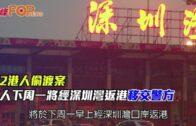 12港人偷渡案 8人下周一將經深圳灣返港移交警方