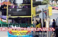 城巴新巴平均加價12% 大嶼山巴士九巴分別加9.8%及8.5%