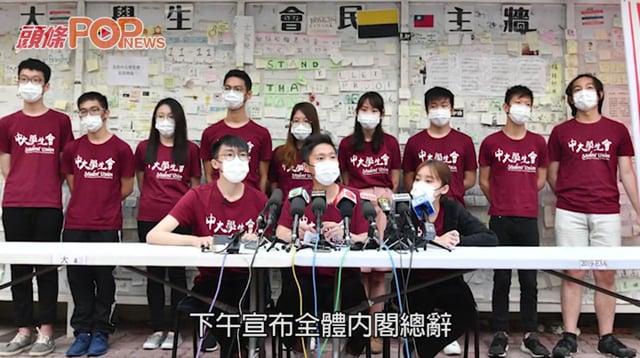 中大學生會幹事會當選內閣 「朔夜」宣布請辭