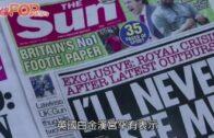梅根被揭欺凌皇室職員 白金漢宮承諾調查