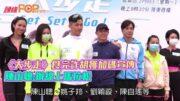 《大步走》食完詐胡獲加碼宣傳 陳山聰:辦線上馬拉松
