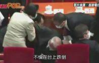 全國政協副主席董建華 離場時跌倒
