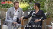 哈里與梅根專訪 梅根怨凱特:被弄哭的是我