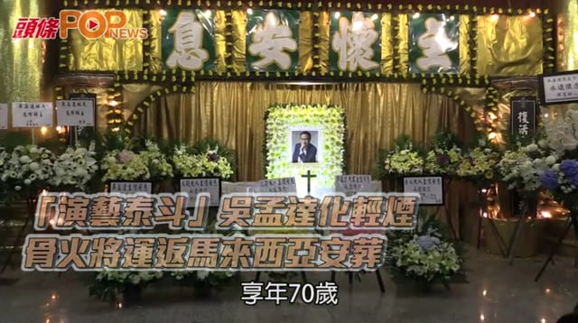 「演藝泰斗」吳孟達化輕煙 骨火將運返馬來西亞安葬