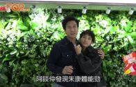 拍《不日成婚》首演夫妻 談善言畀朱栢康讚到好怕醜