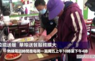 (粵)疫境送暖  華埠送餐服務擴大