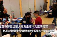 (國)三藩市警員訪華人商業走廊中文宣傳防罪