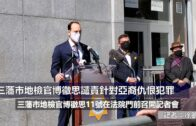 (國)三藩市地檢官博徹思譴責針對亞裔仇恨犯罪