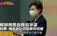 限制傳媒查冊惹爭議 林鄭:睇唔到記者點解有特權
