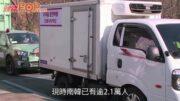 南韓疫苗計劃展開四日 累計接獲152宗不良反應報告