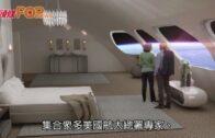 世界首家太空酒店 最快2027年營運