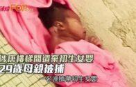 涉唐樓梯間遺棄初生女嬰 29歲母親被捕