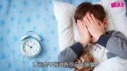 【3月1日親子王】改善失眠妙法