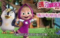 【3月18日 親子Daily】學齡前幼兒適合看的YouTube頻道