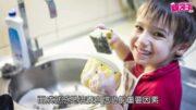 【3月2日親子王】做家務由細開始