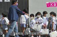 【3月24日 親子Daily】1400間學校申恢復半天面授課堂