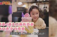 囡囡4歲生日鞠躬致謝 謝安琪:好有禮貌