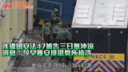 涉違國安法47被告三日無沖涼 消息:今早獲安排懲教所梳洗