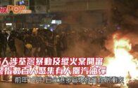 5人涉荃灣暴動及縱火案開審 警指數百人聚集有人擲汽油彈