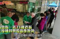 消息指一名71歲老翁 在接種科興疫苗後猝死