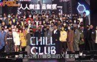 Chill Club四月首辦頒獎禮 ViuTV高層:不排除星夢歌曲上榜