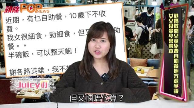 【Juicy叮】女兒食量少會蝕本 港媽徵問兒童免費自助餐地方惹爭議