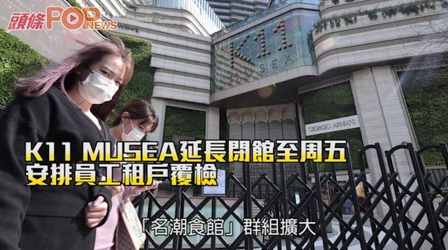 K11 MUSEA延長閉館至周五 安排員工租戶覆檢
