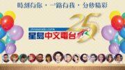 (直播)04-08-2021星島中文電台25週年台慶特別節目